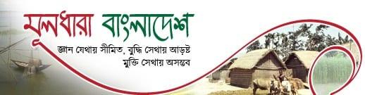 Muldhara Bangladesh